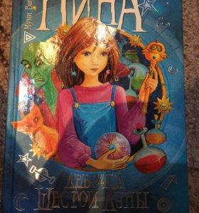 Книга Нина девочка шестой луны