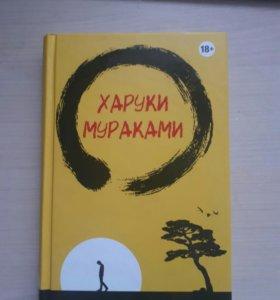 """Книга Харуки Мураками """"Мужчины без женщин"""""""