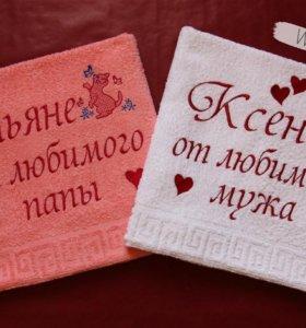 🎁Подарочные именные полотенца 💠
