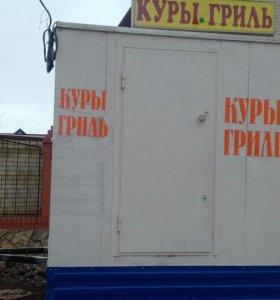 Ларек куры грильпродам или сдам