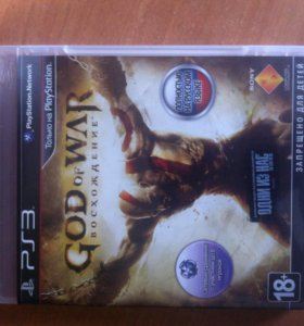 God of War Assention
