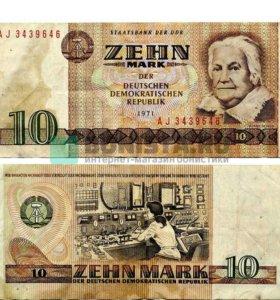 10 марок 1971 года.