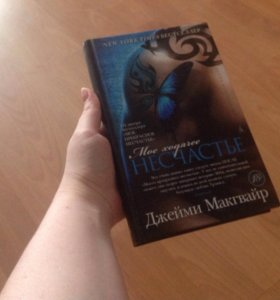 "Книга Джейми Макгвайр ""Моё ходячее несчастье"""