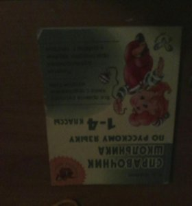 Справочкник по русскому языку 1-4 класс