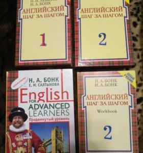 Комплект книг. Н.А. Бонк Английский шаг за шагом