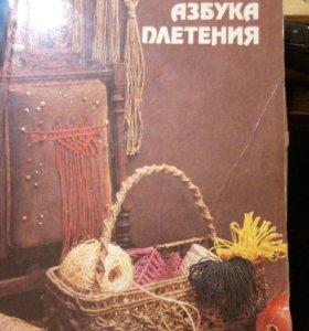 Книга. Обучения макроме
