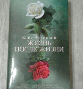 "Книга "" Жизнь после жизни"""