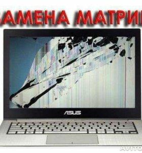 Замена матриц ноутбука, нетбука