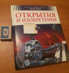 Детская энциклопедия 2016