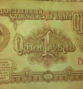 Старый бумажный рубль
