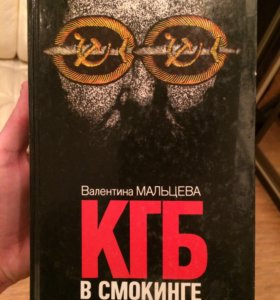 Валентина Мальцева-КГБ. 1,2 часть