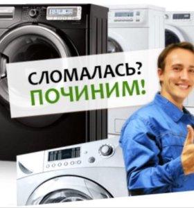 Ремонт и установка стиральной машины