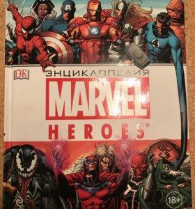 Энциклопедия Марвел, marvel heroes, marvel, комикс