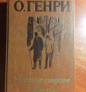 "О.Генри "" Короли и Капуста/ Повести"""