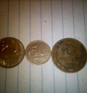 Старинные монеты:1961,1991(2 монеты)года