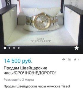 Часы мужские Tissot PR100