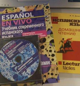 Учебник испанского языка с аудиоприлож+Словарь