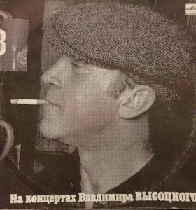 """Пластинка """"Высоцкий 3 альбом"""""""