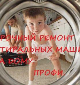 Срочный ремонт стиральных.
