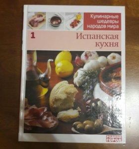 Книга с рецептами (новая)