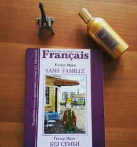 Книга на французском