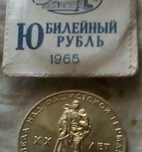 1 рубль 1965 года. 20 лет победы.