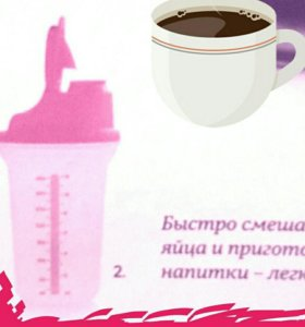 МИНИ МИКСЕР. TUPPERWARE