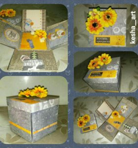 Подарочная коробочка ,,Жизнь прекрасна,,