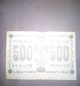 500 рублей 1918г.