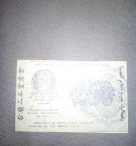 250 рублей 1919г.
