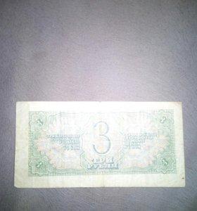 3 рубля 1938г.