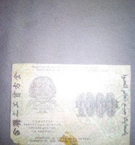 1000 рублей 1919