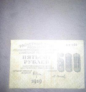 500 рублей 1919г.