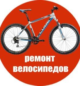 Ремонт велосипедов