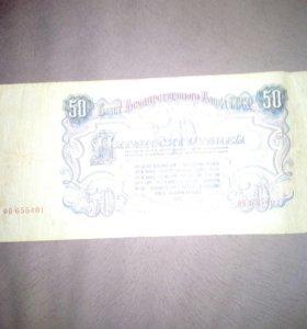 50 рублей 1947г.