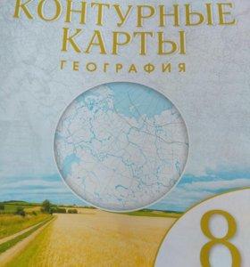 Контурная карта по Географии 8 класс ФГОС