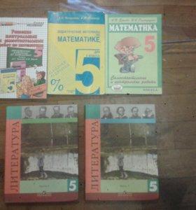 Учебники 5класс