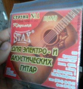 Струны для электро-и акустических гитар.