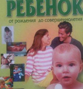 Книга энциклопедия. Ваш ребёнок.