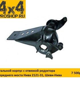 Стальной корпус переднего редуктора а/м нива