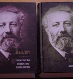 Два тома книг Жуль Верна.