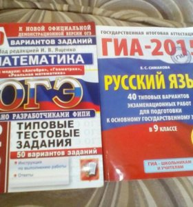 Оге русский и математика