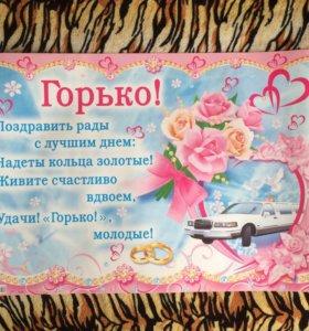 Плакаты для свадеб