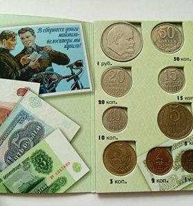 Подарочный набор монет СССР сберкнижка
