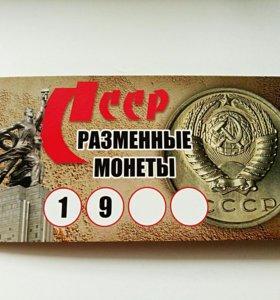 Набор разменных монет СССР