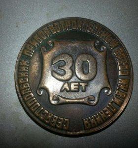 Юбилейная медаль(медь)
