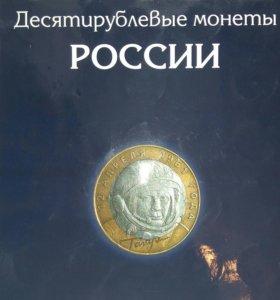 Коллекция памятных 10-рублевых монет