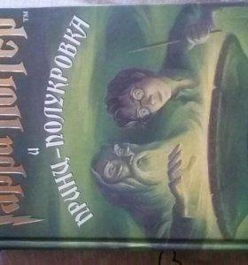 Гарри Потер и философский камень.Книга