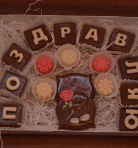 Шоколадные буквы ручной работы