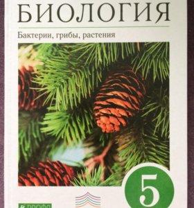 Учебник по биологии 5 класс Пасечник В.В.